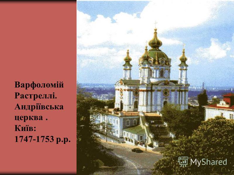 Варфоломій Растреллі. Андріївська церква. Київ: 1747-1753 р.р.