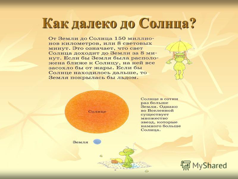 Как далеко до Солнца?