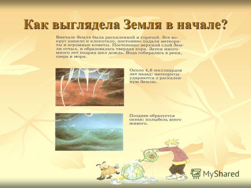 Как выглядела Земля в начале?