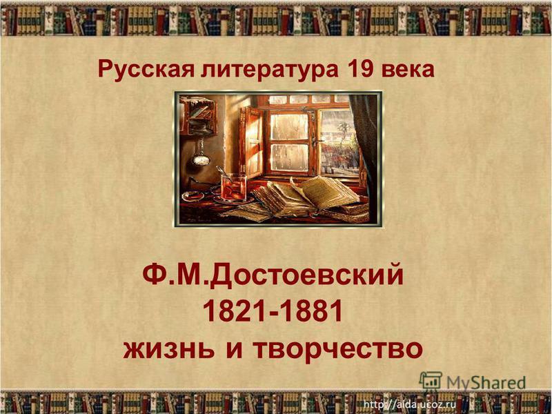 Ф.М.Достоевский 1821-1881 жизнь и творчество Русская литература 19 века