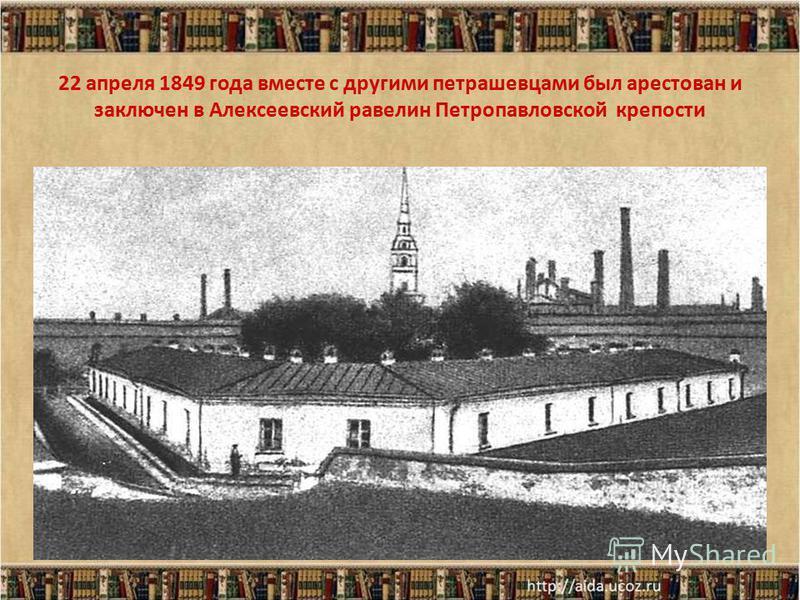22 апреля 1849 года вместе с другими петрашевцами был арестован и заключен в Алексеевский равелин Петропавловской крепости