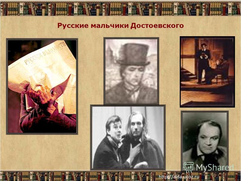 Русские мальчики Достоевского