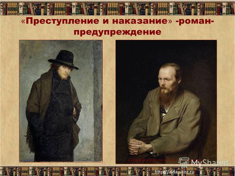 « Преступление и наказание » -роман- предупреждение В.Перов Портрет писателя Ф.М.Достоевского