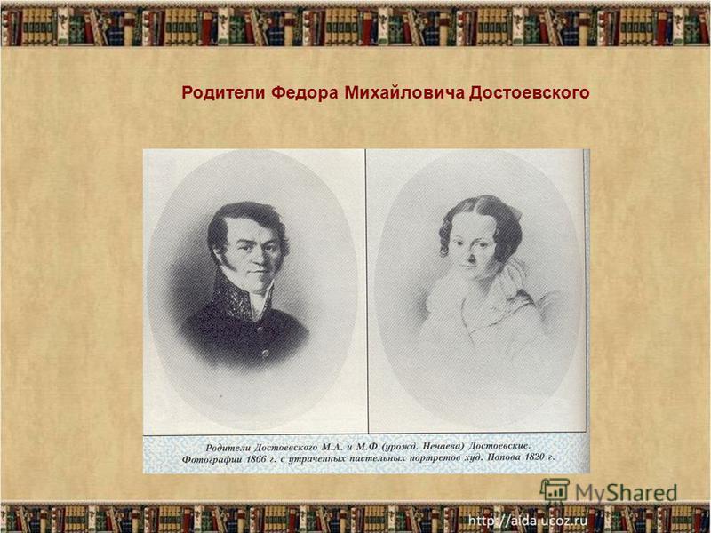 Родители Федора Михайловича Достоевского