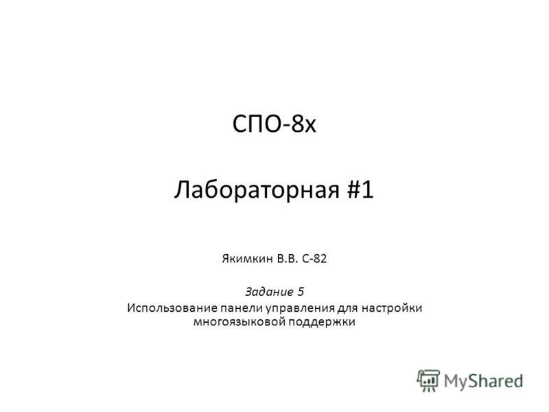 СПО-8 х Лабораторная #1 Якимкин В.В. С-82 Задание 5 Использование панели управления для настройки многоязыковой поддержки