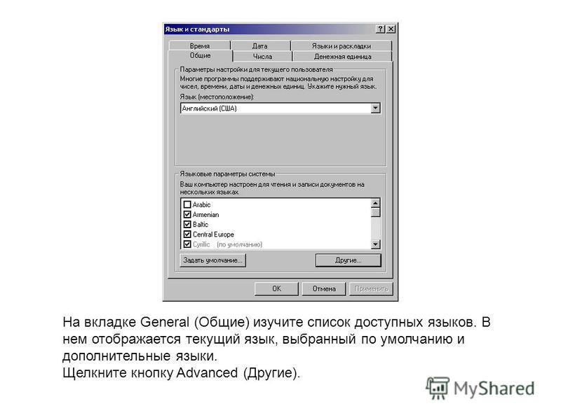На вкладке General (Общие) изучите список доступных языков. В нем отображается текущий язык, выбранный по умолчанию и дополнительные языки. Щелкните кнопку Advanced (Другие).