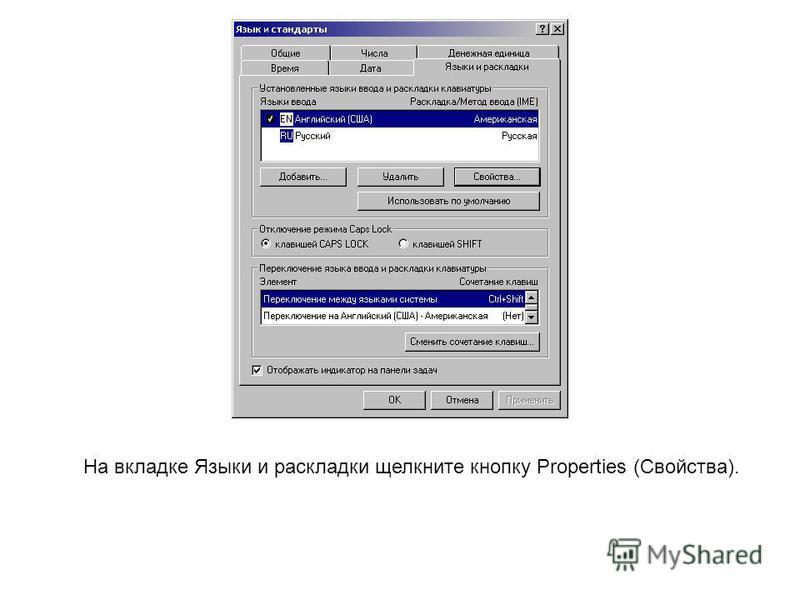 На вкладке Языки и раскладки щелкните кнопку Properties (Свойства).