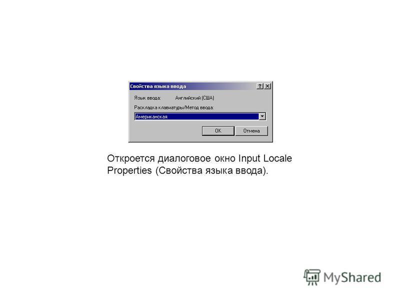 Откроется диалоговое окно Input Locale Properties (Свойства языка ввода).