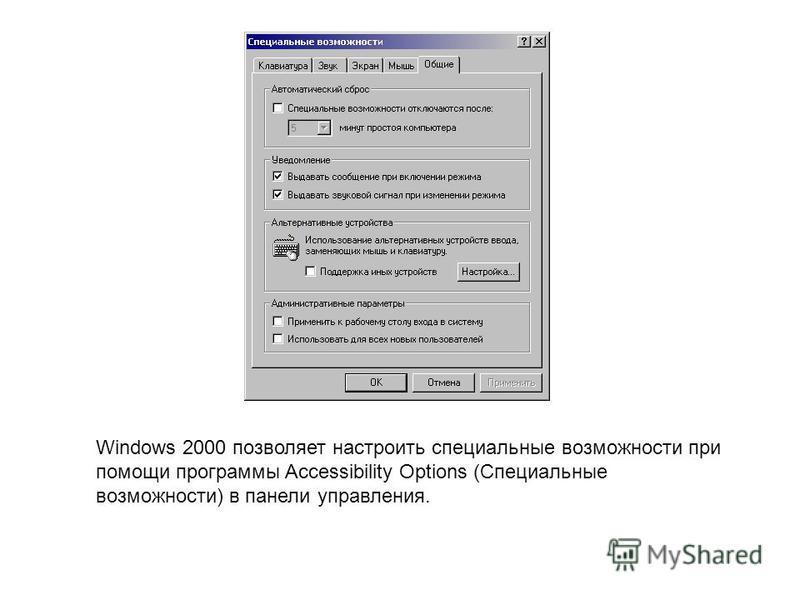 Windows 2000 позволяет настроить специальные возможности при помощи программы Accessibility Options (Специальные возможности) в панели управления.