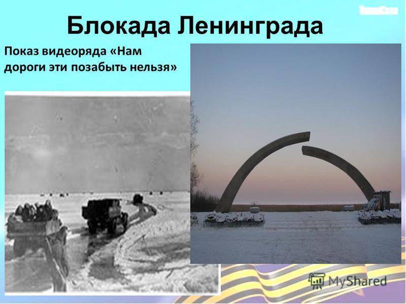 Блокада Ленинграда Показ видеоряда «Нам дороги эти позабыть нельзя»