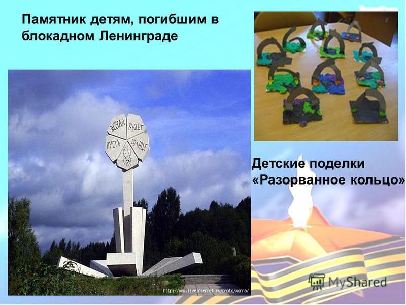 Детские поделки «Разорванное кольцо» Памятник детям, погибшим в блокадном Ленинграде