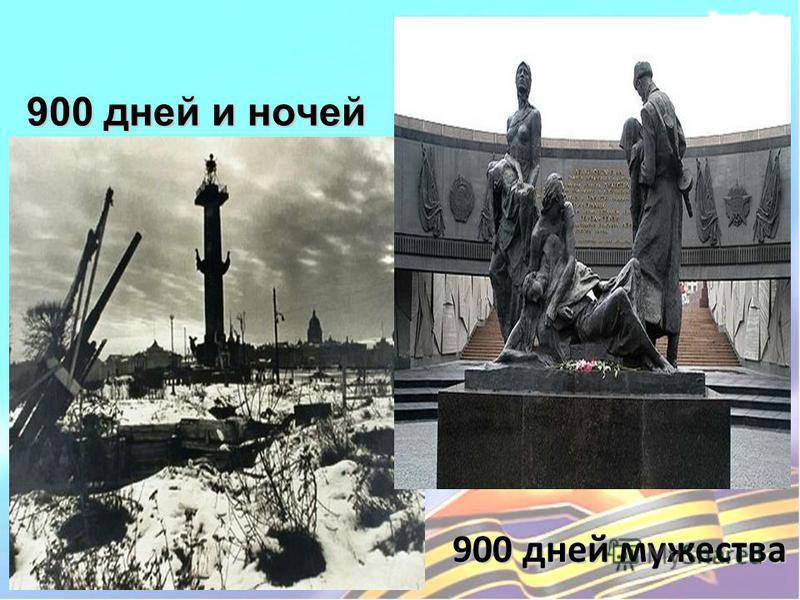 900 дней и ночей 900 дней мужества