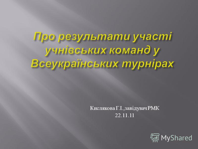 Кислякова Г. І., завідувач РМК 22.11.11
