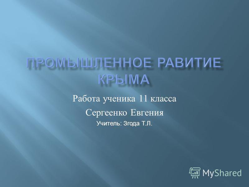Работа ученика 11 класса Сергеенко Евгения Учитель: Згода Т.Л.