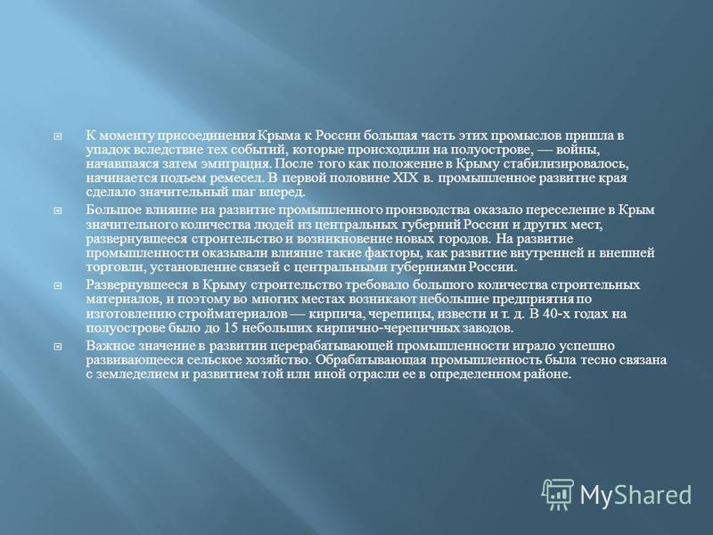 К моменту присоединения Крыма к России большая часть этих промыслов пришла в упадок вследствие тех событий, которые происходили на полуострове, войны, начавшаяся затем эмиграция. После того как положение в Крыму стабилизировалось, начинается подъем р