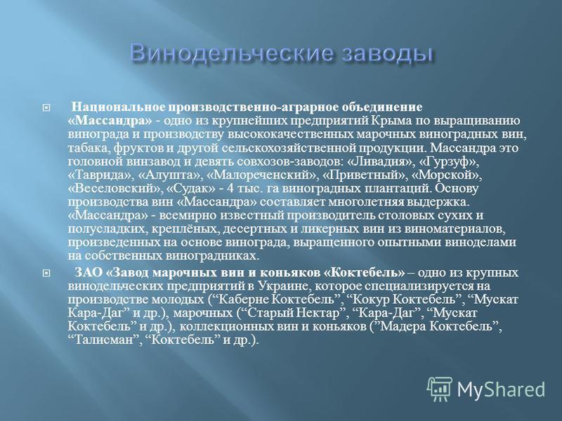 Национальное производственно - аграрное объединение « Массандра » одно из крупнейших предприятий Крыма по выращиванию винограда и производству высококачественных марочных виноградных вин, табака, фруктов и другой сельскохозяйственной продукции. Масса