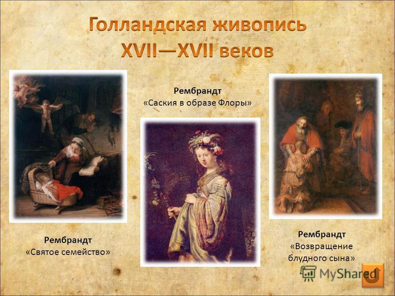 Рембрандт «Святое семейство» Рембрандт «Саския в образе Флоры» Рембрандт «Возвращение блудного сына»