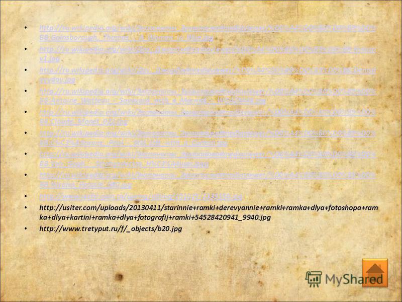 http://ru.wikipedia.org/wiki/Экспонаты_Эрмитажа#mediaviewer/%D0%A4%D0%B0%D0%B9%D0% BB:Gainsborough,_Thomas_-_A_Woman_in_Blue.jpg http://ru.wikipedia.org/wiki/Экспонаты_Эрмитажа#mediaviewer/%D0%A4%D0%B0%D0%B9%D0% BB:Gainsborough,_Thomas_-_A_Woman_in_B