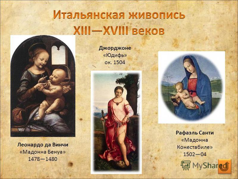 Леонардо да Винчи «Мадонна Бенуа» 14781480 Рафаэль Санти «Мадонна Конестабиле» 150204 Джорджоне «Юдифь» ок. 1504