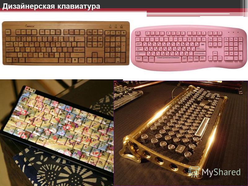 Дизайнерская клавиатура