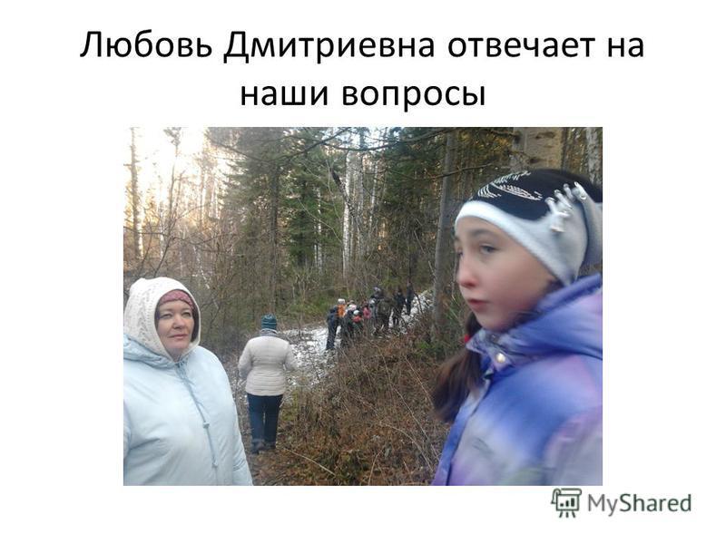 Любовь Дмитриевна отвечает на наши вопросы