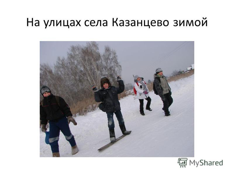 На улицах села Казанцево зимой
