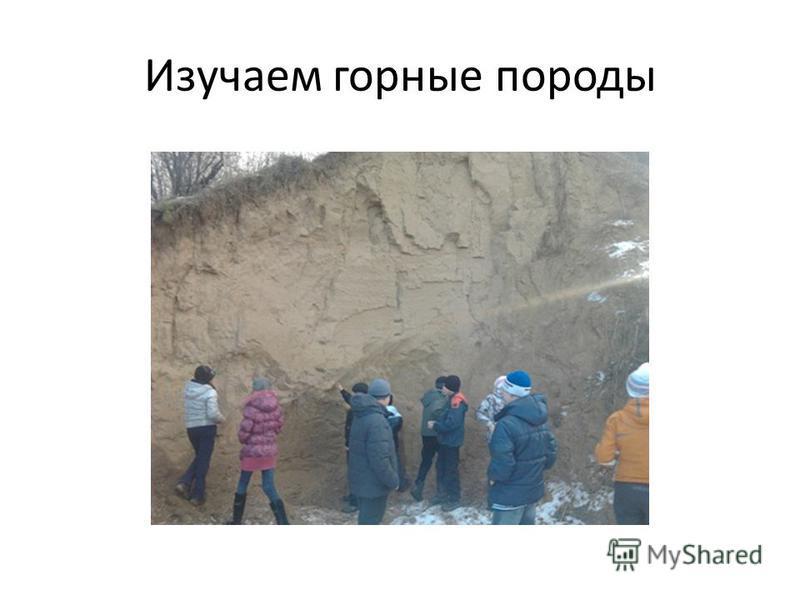 Изучаем горные породы