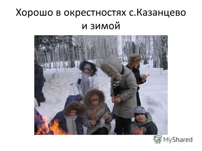 Хорошо в окрестностях с.Казанцево и зимой