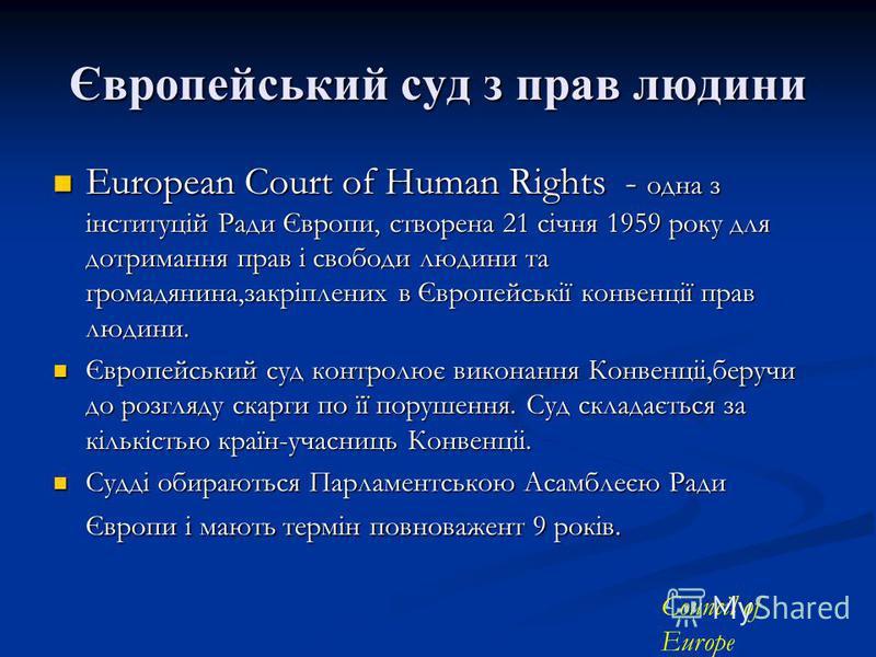 Європейський суд з прав людини European Court of Human Rights - одна з інституцій Ради Європи, створена 21 січня 1959 року для дотримання прав і свободи людини та громадянина,закріплених в Європейськії конвенції прав людини. European Court of Human R