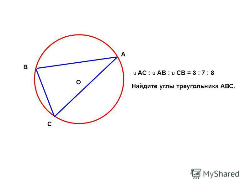 В А С U AC : U AВ : U CВ = 3 : 7 : 8 Найдите углы треугольника АВС. О