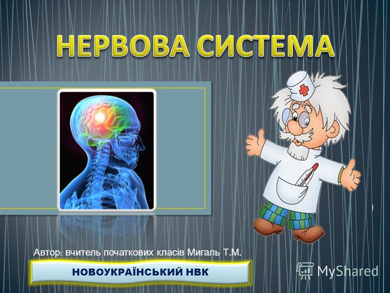 НОВОУКРАЇНСЬКИЙ НВК Автор : вчитель початкових класів Мигаль Т. М.