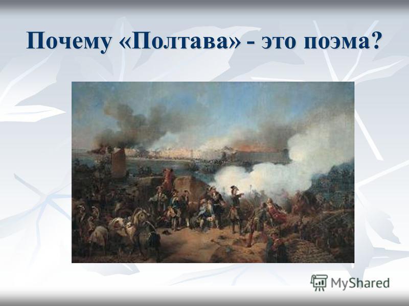 Почему «Полтава» - это поэма?