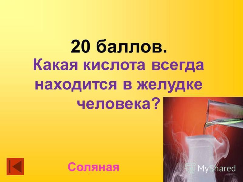 20 баллов. Соляная Какая кислота всегда находится в желудке человека?