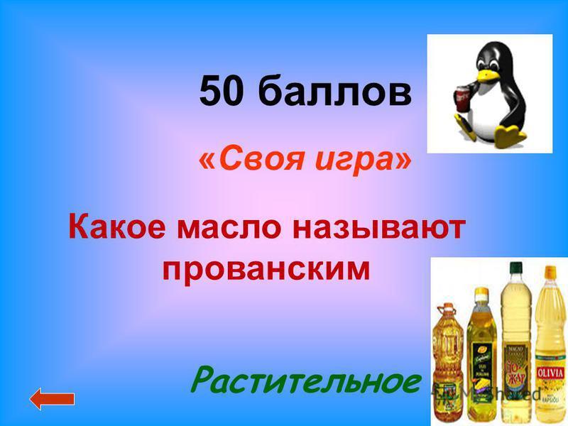 50 баллов «Своя игра» Растительное Какое масло называют прованским