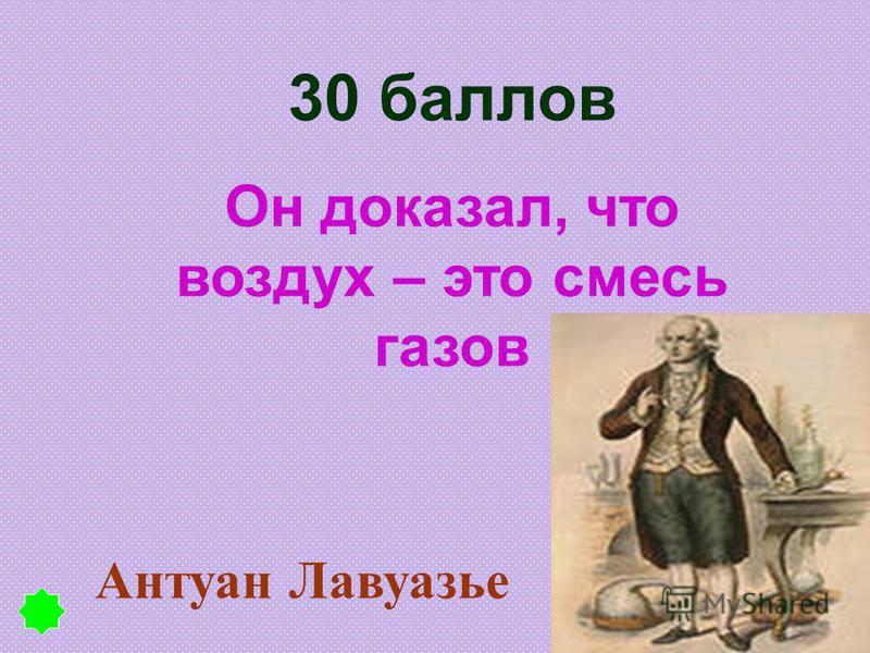 30 баллов Он доказал, что воздух – это смесь газов Антуан Лавуазье