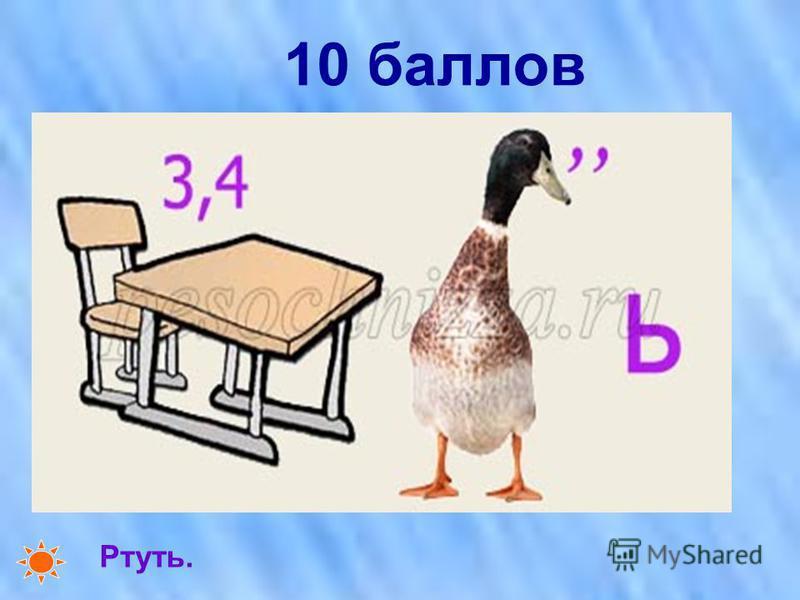 10 баллов Ртуть.
