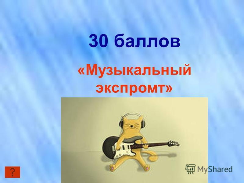 30 баллов «Музыкальный экспромт»