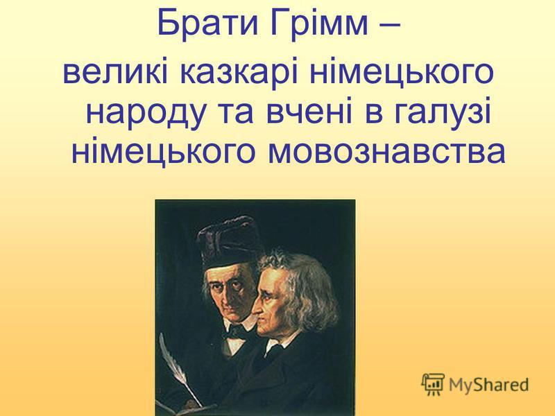 Брати Грімм – великі казкарі німецького народу та вчені в галузі німецького мовознавства