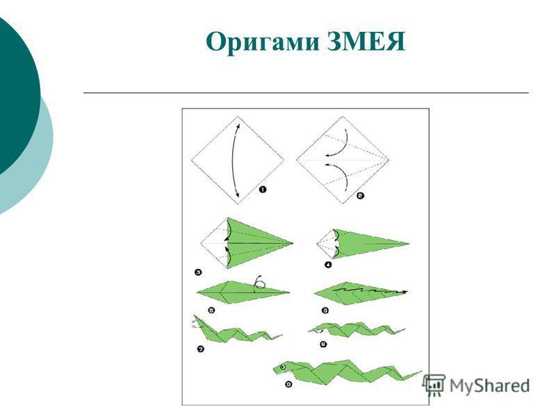 Оригами ЗМЕЯ