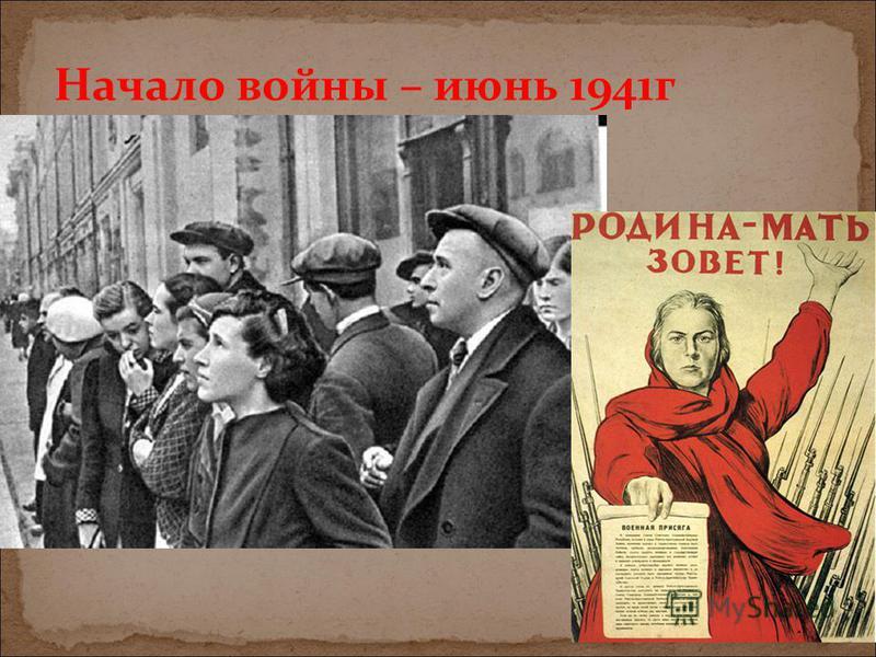 Начало войны – июнь 1941 г