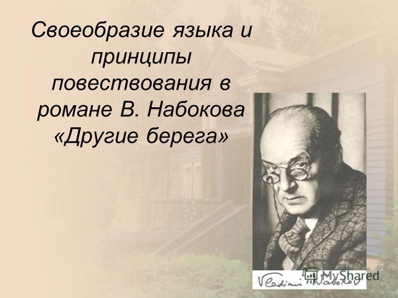 Своеобразие языка и принципы повествования в романе В. Набокова «Другие берега»