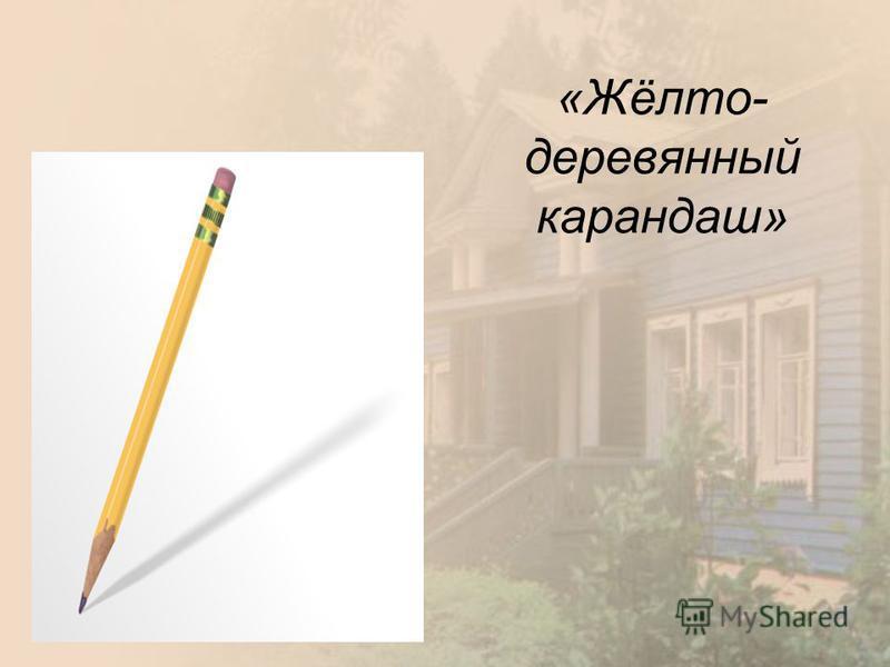 «Жёлто- деревянный карандаш»