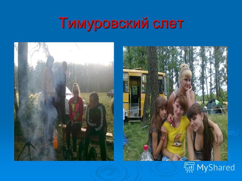 Тимуровский слет