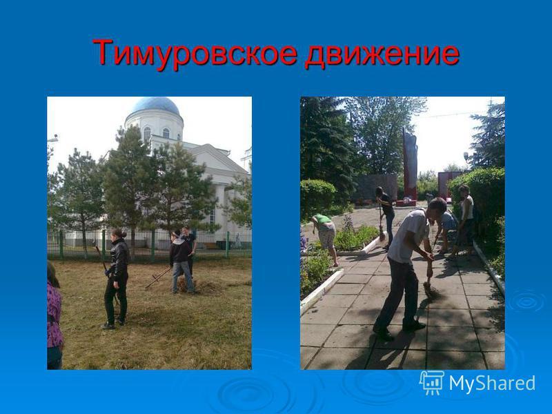 Тимуровское движение