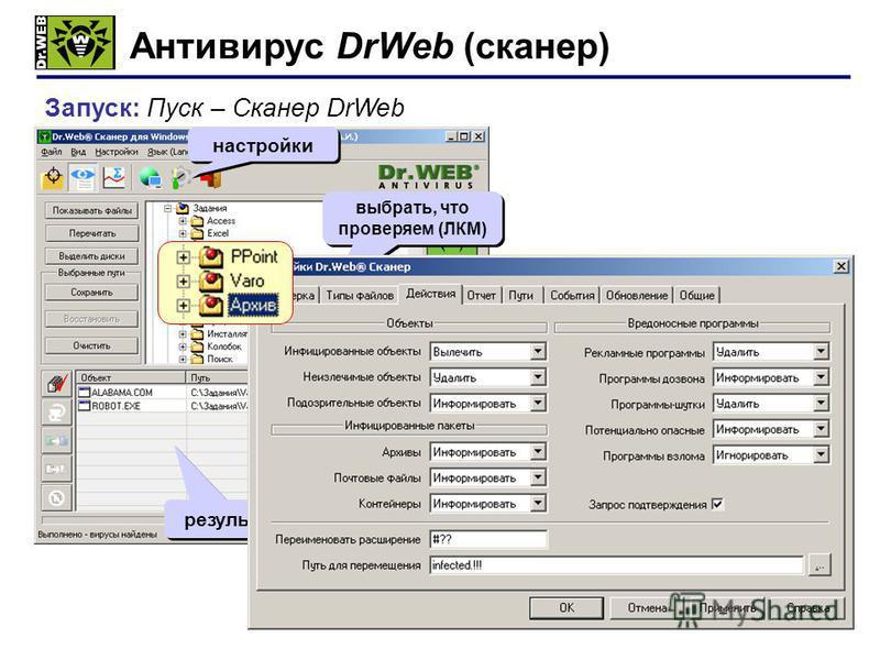 71 Антивирус DrWeb (сканер) Запуск: Пуск – Сканер DrWeb старт настройки выбрать, что проверяем (ЛКМ) результаты