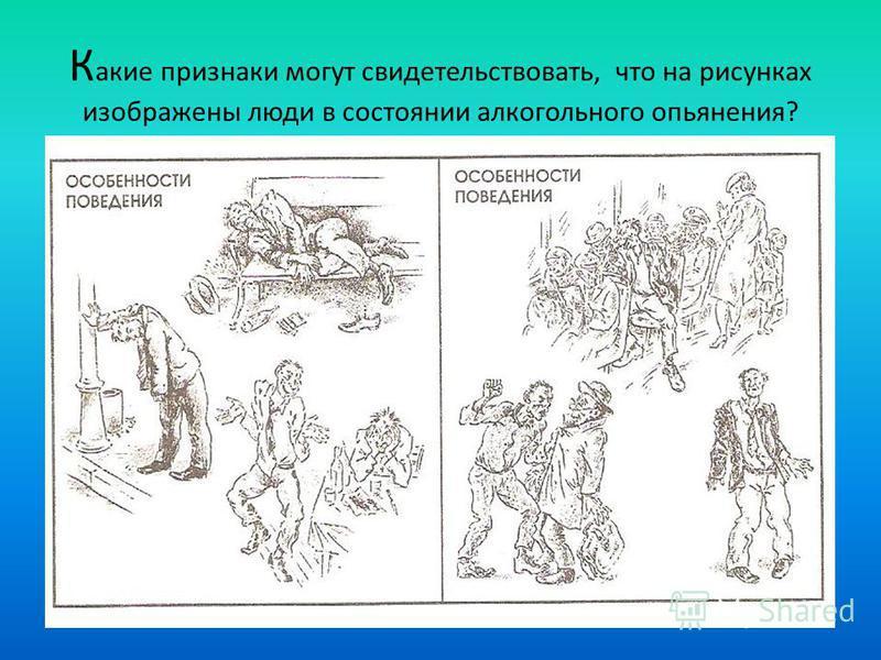 К акие признаки могут свидетельствовать, что на рисунках изображены люди в состоянии алкогольного опьянения?