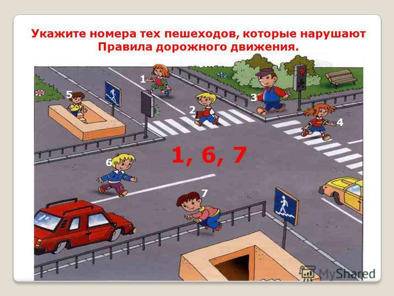 Укажите номера тех пешеходов, которые нарушают Правила дорожного движения. 1 2 3 4 5 6 7 1, 6, 7
