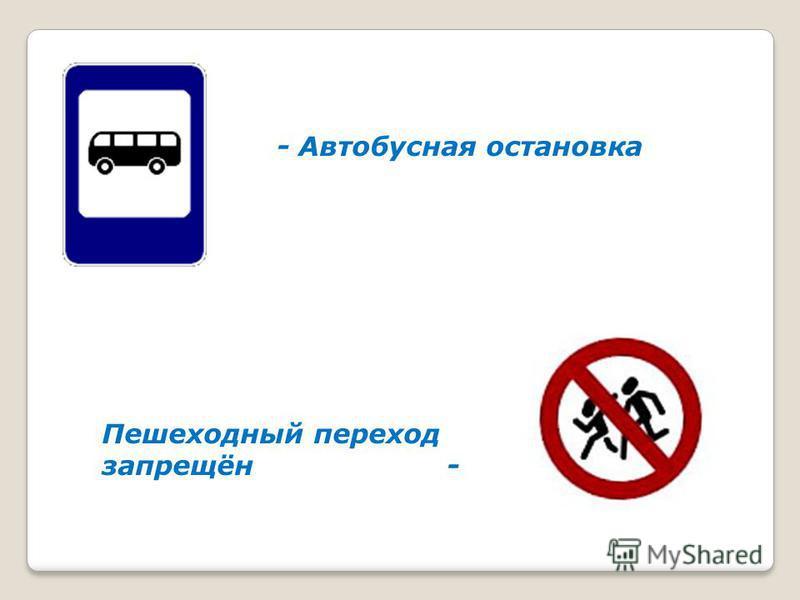 - Автобусная остановка Пешеходный переход запрещён -