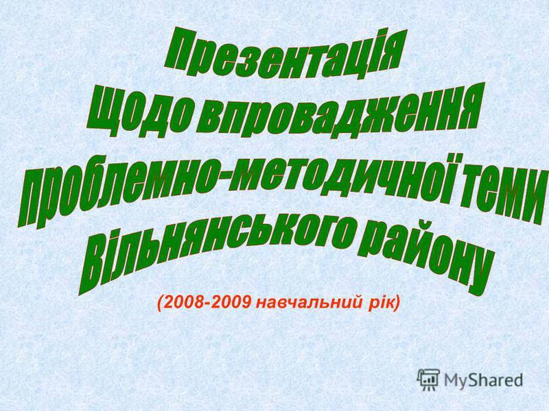(2008-2009 навчальний рік)