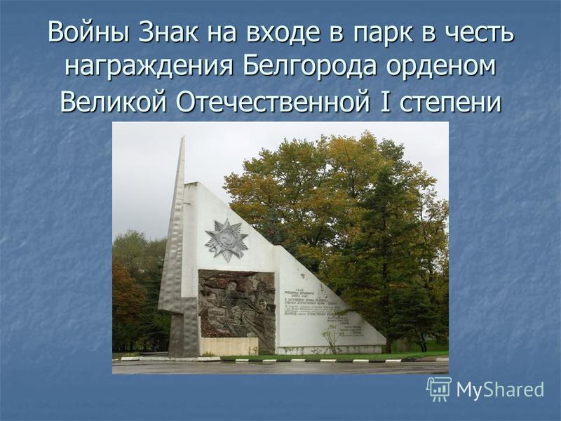 Войны Знак на входе в парк в честь награждения Белгорода орденом Великой Отечественной I степени